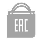 продукция сертифицирована по стандарту EAC